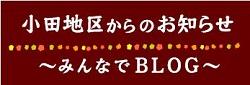 blog01バナー.JPG
