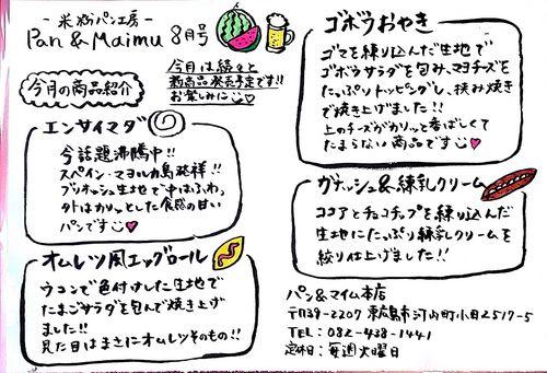 米夢通信8.jpg